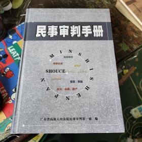 民事审判手册 (精装厚册大16开)
