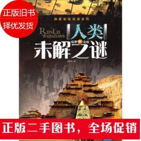 探索发现阅读系列:人类未解之谜 黑龙江美术出版社