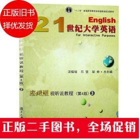 21世纪大学英语应用型视听说教程(3第4版附光盘)