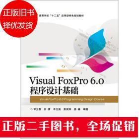 Visual FoxPro 6.0 程序设计基础