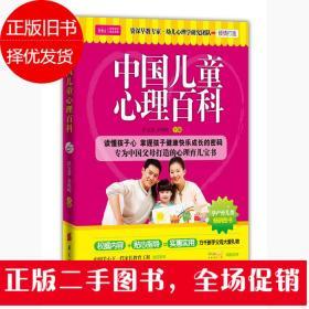 冠军宝贝成长书系:中国儿童心理百科