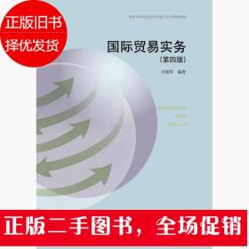 国际贸易实务(第四版)