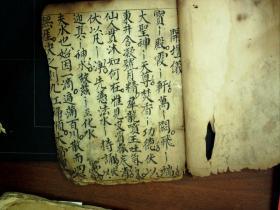 S1059,清代精美宗教科仪:开坛仪/观音朝科/观音法仟/祝寿仪等内容。线装一册,字体精美