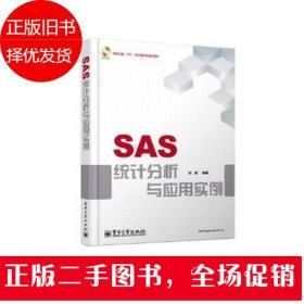 SAS统计分析与应用实例