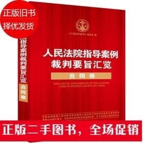 人民法院指导案例裁判要旨汇览丛书·人民法院指导案例裁判要旨汇览:合同卷