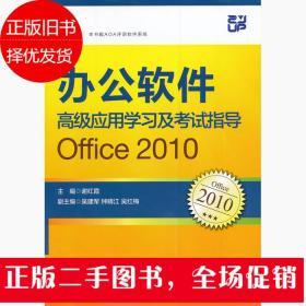 办公软件高级应用学习及考试指导:Office2010