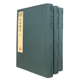 国学基本典籍丛刊:宋本礼记(典藏版,全三册)