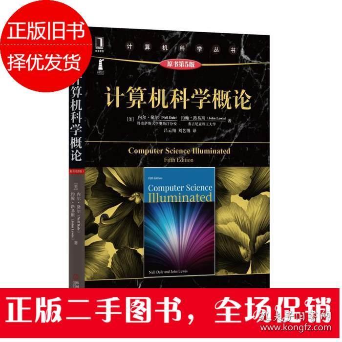 计算机科学概论(原书第5版)