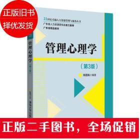 管理心理学(第3版)(21世纪卓越人力资源管理与服务丛书)