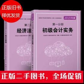全国会计专业技术资格考试(初级)应试指导教材