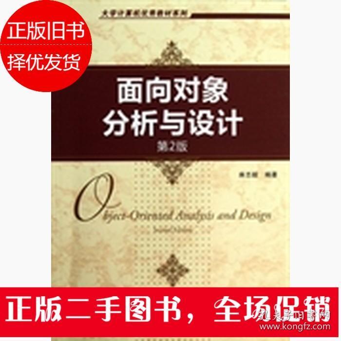 面向对象分析与设计第2版 麻志毅 机械工业出版社