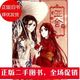 古风幻想系列知音漫客丛书:哑舍4 玄色晓泊 中国致公出版社
