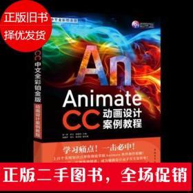 Animate CC中文全彩铂金版动画设计案例教程