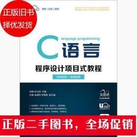 C语言程序设计项目式教程(在线实验+在线自测 )