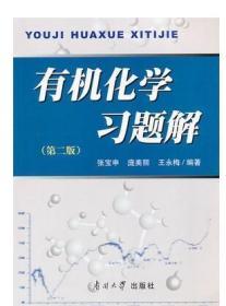 有机化学习题解(第2版)