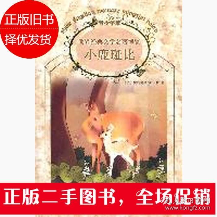 世界经典文学名著博览·经典动物故事馆:小鹿斑比(上海人美全新版 青少年版)