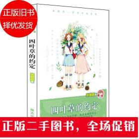 庞婕蕾·风信子悦读坊:四叶草的约定