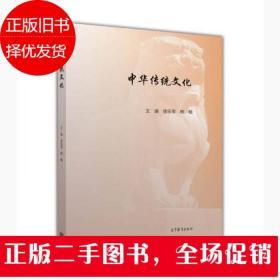 中华传统文化