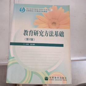 教育研究方法基础(第2版)(新封面)有少量笔记