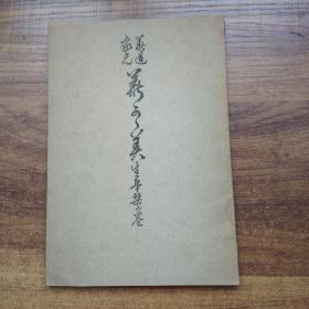 日本花道    全图本    日本插花艺术书籍  《华道家元  华*美》生华乐之卷1册     图版30多幅    日本明治37年(1904年)花道家元发行