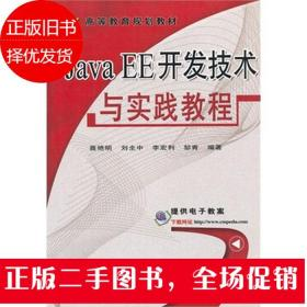 Java EE开发技术与实践教程