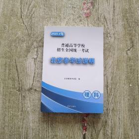 2017年普通高等学校招生全国统一考试 北京卷考试说明 理科(带光盘)