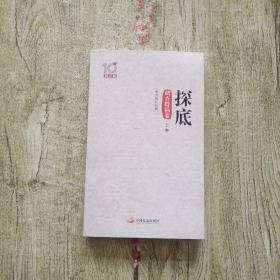 新京报10周年丛书:探底(调查特稿卷)(上卷)