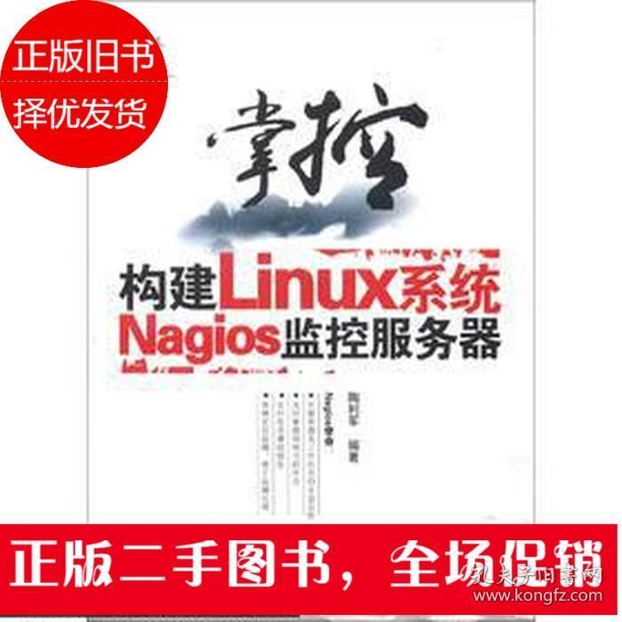 掌控-构建Linux系统Nagios监控服务器