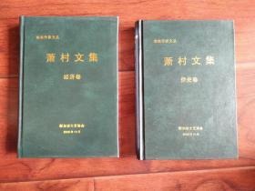 萧村文集:侨史卷、经济卷 (共2卷、签赠本)