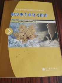 河北省中等职业学校对口升学考试财经类专业复习指南