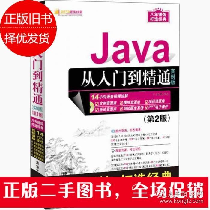 Java从入门到精通(实例版)(第2版)(附光盘)/软件开发视频大讲堂