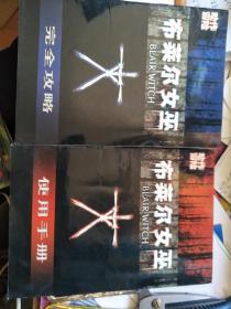 布莱尔女巫-小镇幽灵完全攻略、使用手册,两本合售