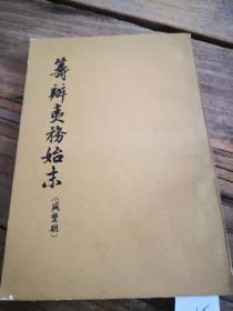 《筹办夷务始末 咸丰朝》  第五册     铅字本