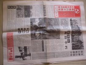 """经济日报【庆祝中国共产党建党八十周年""""纪念特刊""""第1~8期】"""