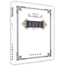 【按需印刷】现货 正版书 桃城拾英 郑濂生著 中国戏剧出版社