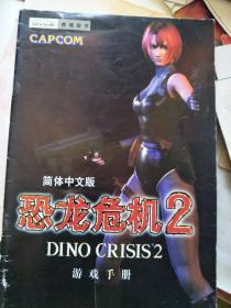 恐龙危机2游戏手册