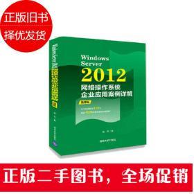 WINDOWS SERVER 2008网络操作系统(微课版)于继江等