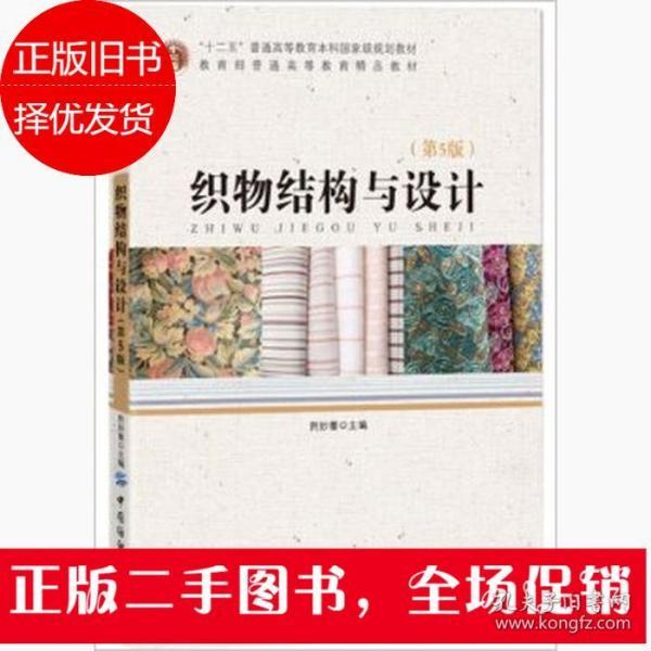 织物结构与设计(第5版)
