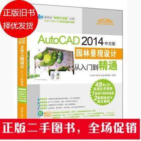 AutoCAD 2014中文版园林景观设计从入门到精通