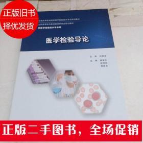 医学检验导论 刘成玉 人民卫生出版社