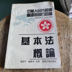 中华人民共和国香港特别行政区基本法概论