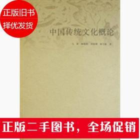 中国传统文化概论