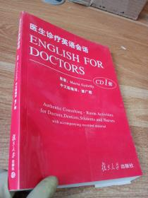 医生诊疗英语会话 【内含cd一张】