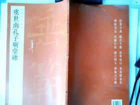 中国碑帖名品:虞世南孔子庙堂碑