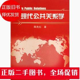 现代公共关系学