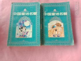中国童话名著 连环画 上下册