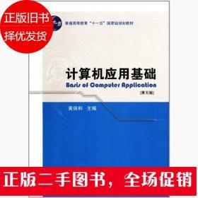 """计算机应用基础(第5版)/普通高等教育""""十一五""""国家级规划教材"""