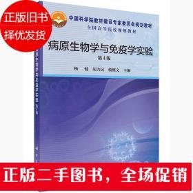 病原生物与医学免疫学实验(第4版)
