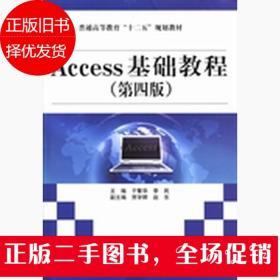 """Access基础教程(第4版)/普通高等教育""""十二五""""规划教材"""