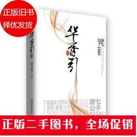 华胥引(全2册):2012新版